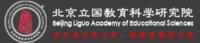 北京立国教育科学研究院