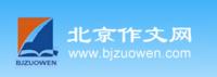 北京作文网